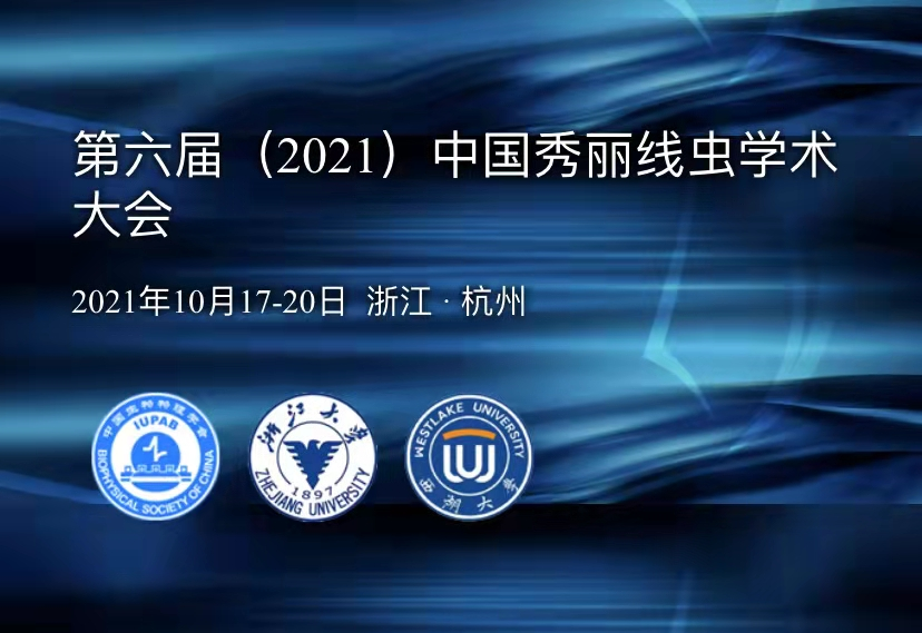 The 6th Chinese C. elegans Conference Is Coming